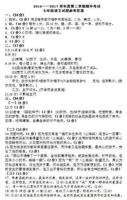 2017江苏徐州丰县七年级下期中语文试卷答案1