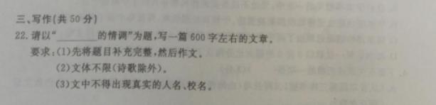 2017年山东枣庄中考作文题目图1