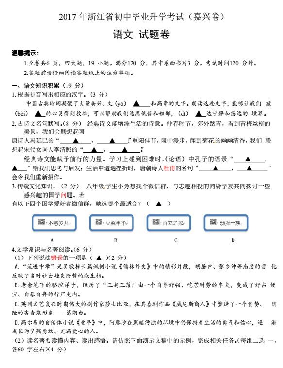 2017浙江嘉兴中考语文试题图1