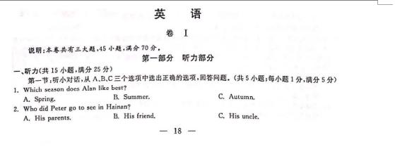 2017浙江丽水中考英语试题图1