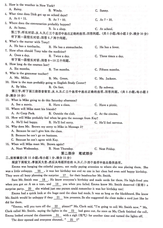 2017浙江丽水中考英语试题图2