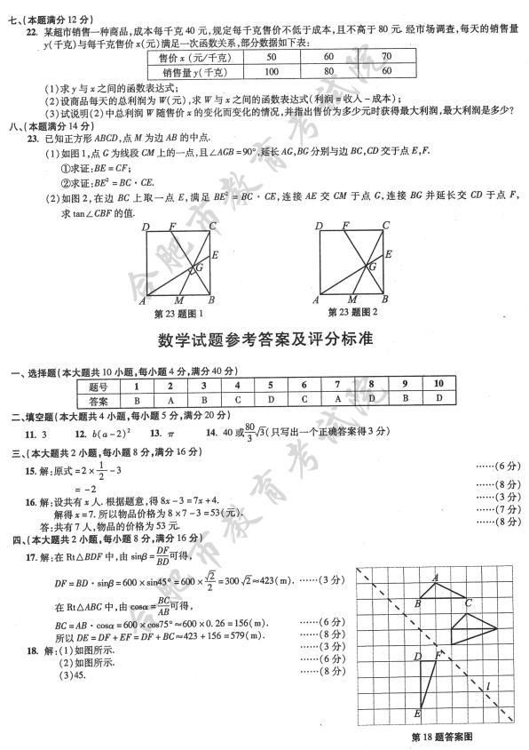 2017年安徽中考数学答案图1