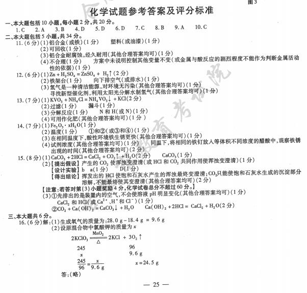 2017安徽中考化学答案图1