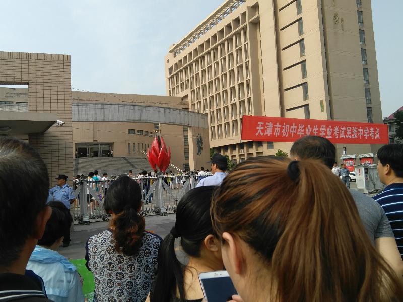 天津民族中学