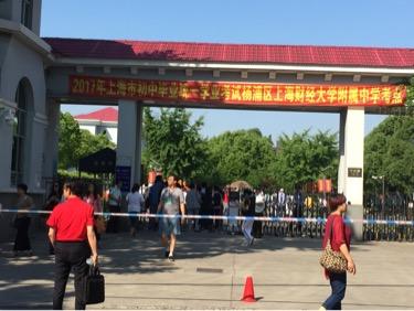 上海财大附中