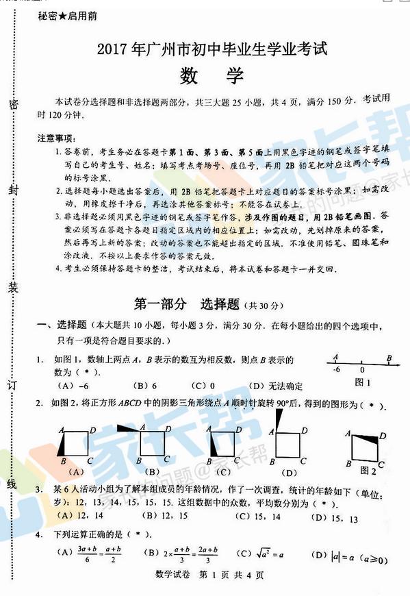 2017广州中考数学真题及答案1