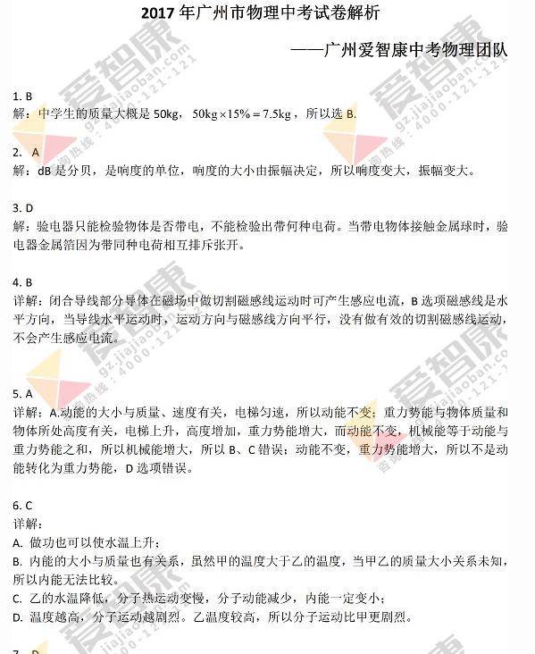 2017广州中考物理答案1