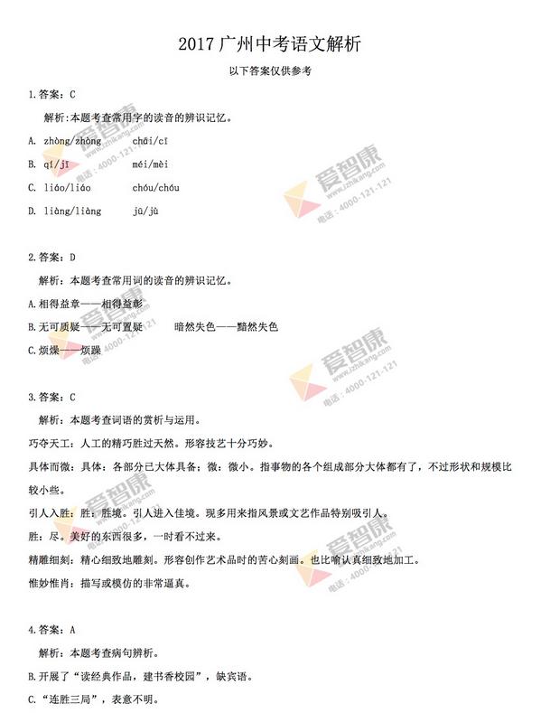 2017广州中考语文答案1