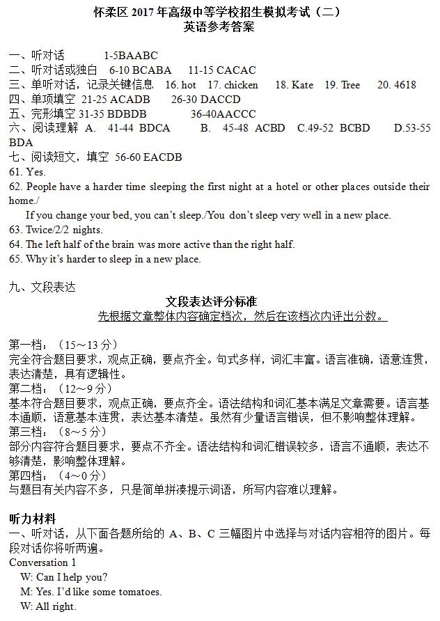 2017年北京怀柔区中考二模英语试题答案1