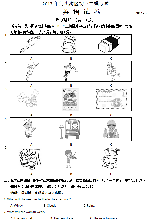 2017年北京门头沟区中考二模英语试题1