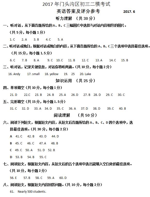 2017年北京门头沟区中考二模英语试题答案1