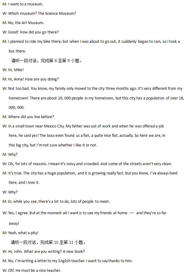 2017年北京顺义区中考二模英语试题答案1