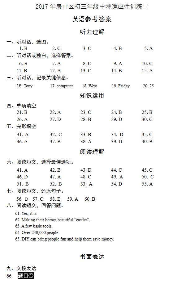 2017年北京房山区中考二模英语试题答案1