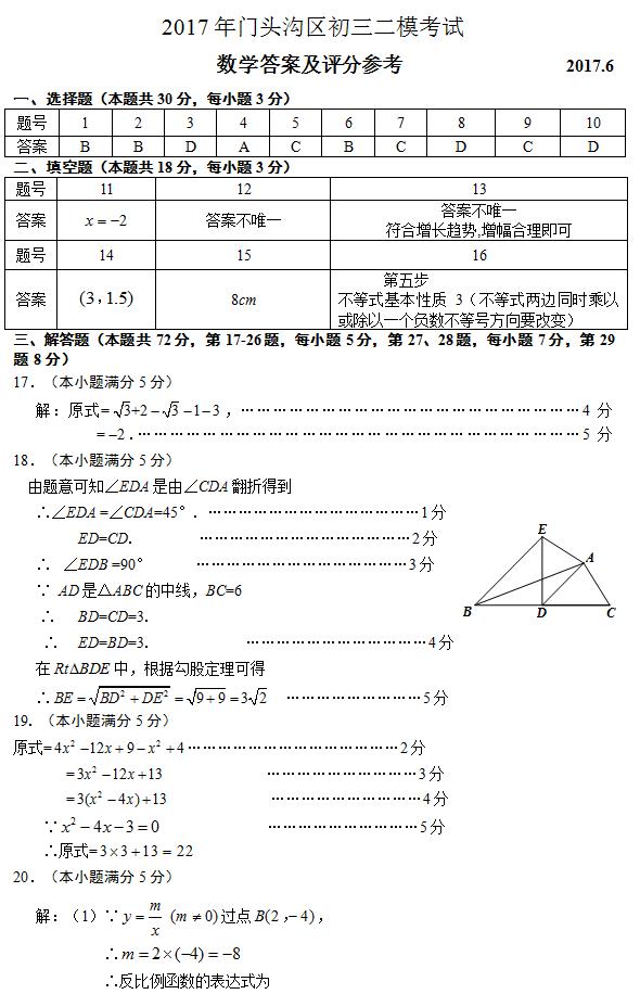 2017年北京门头沟区中考二模数学试题答案1