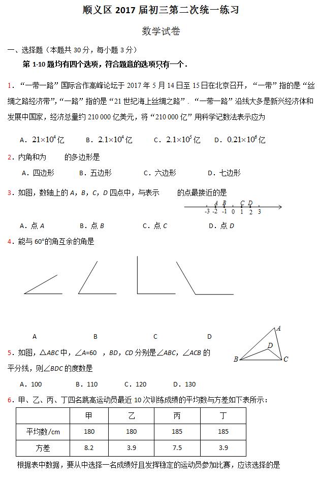 2017年北京顺义区中考二模数学试题1