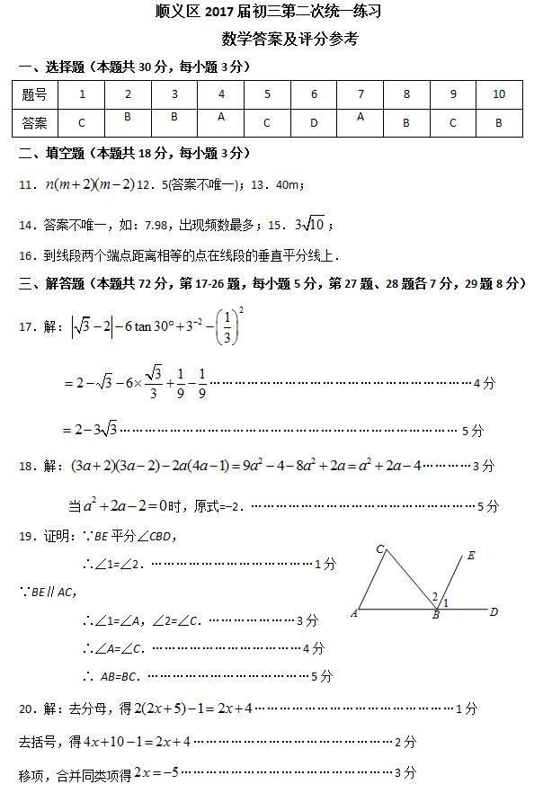 2017年北京顺义区中考二模数学试题答案1