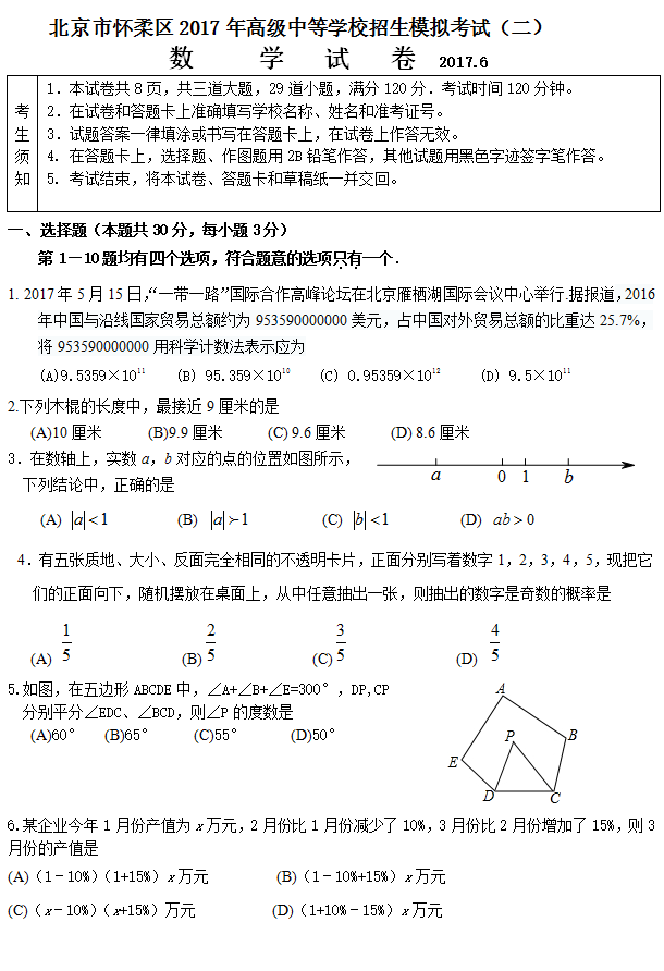 2017年北京怀柔区中考二模数学试题1