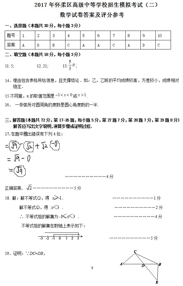 2017年北京怀柔区中考二模数学试题答案1