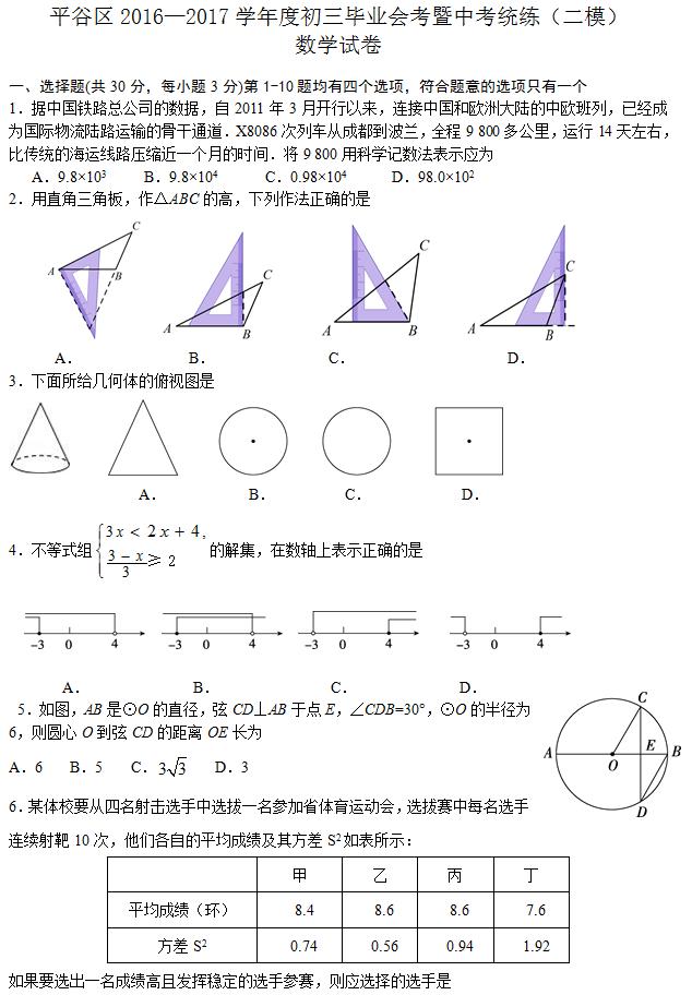 2017年北京平谷区中考二模数学试题1