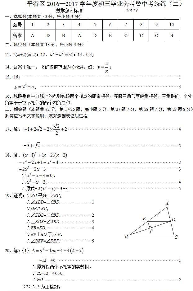 2017年北京平谷区中考二模数学试题答案1