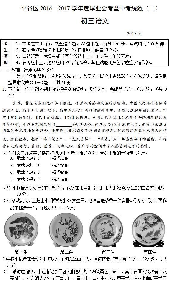 2017年北京平谷区中考二模语文试题1