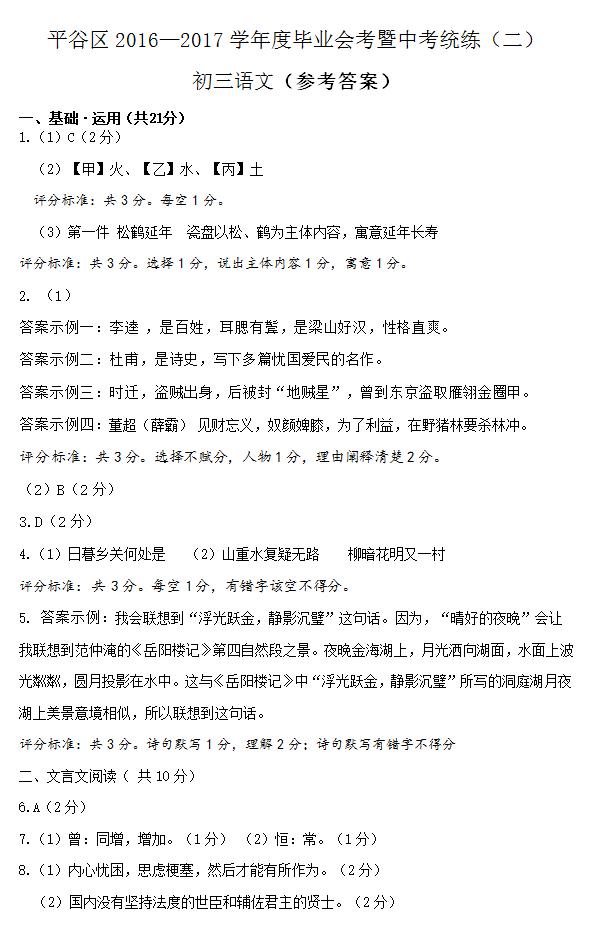 2017年北京平谷区中考二模语文试题答案1