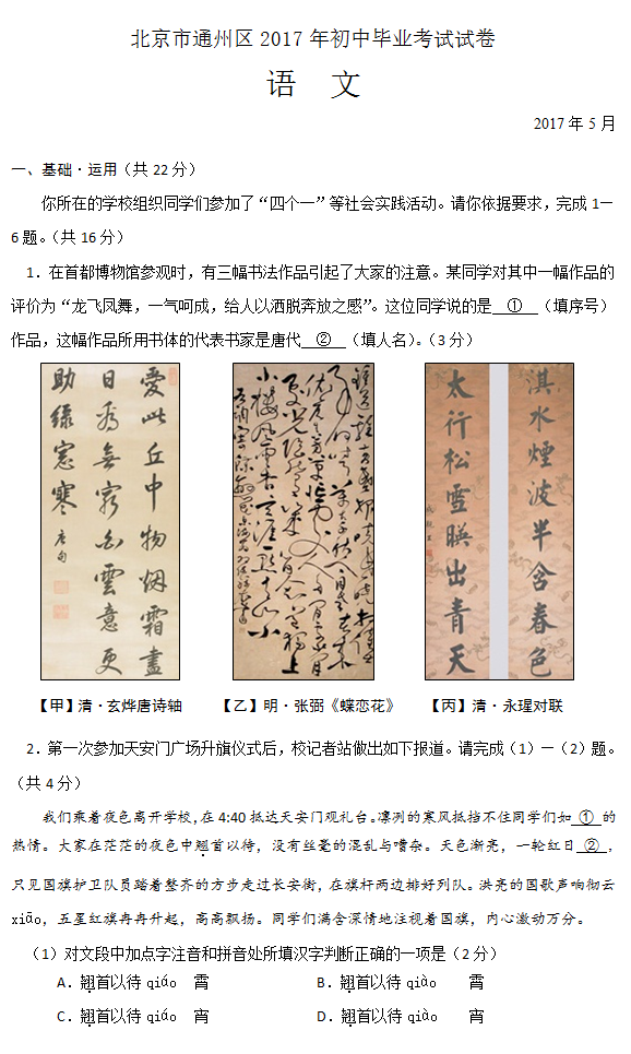 2017年北京通州区中考二模语文试题1