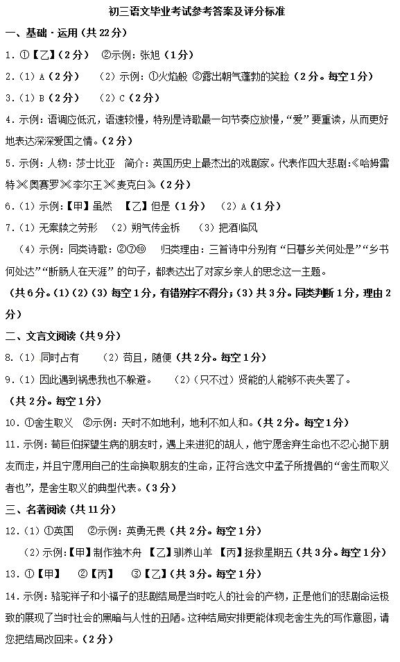 2017年北京通州区中考二模语文试题答案1