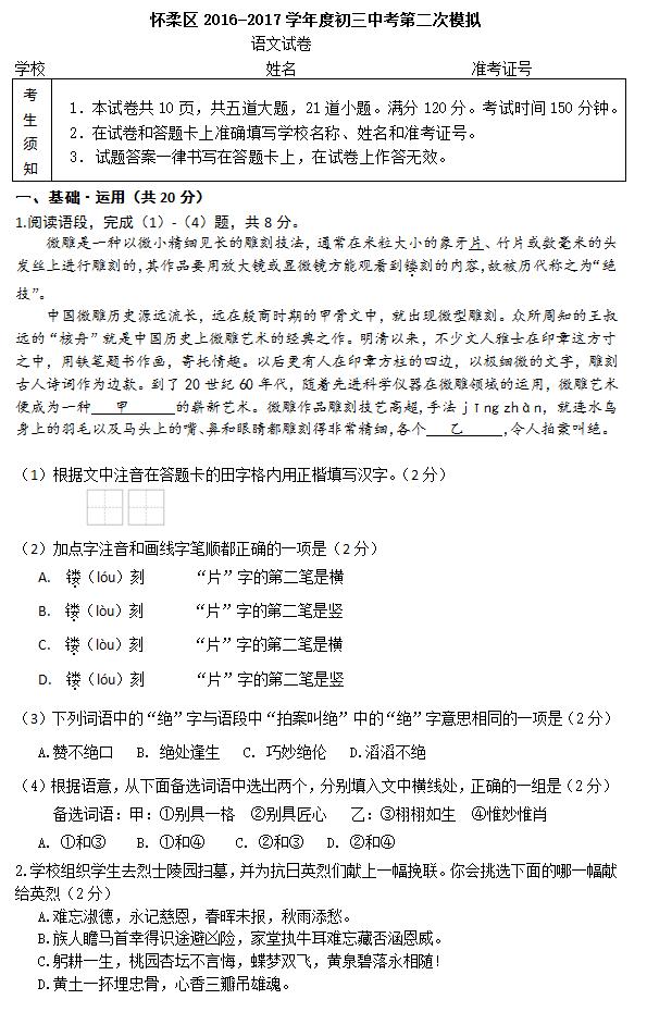 2017年北京怀柔区中考二模语文试题1