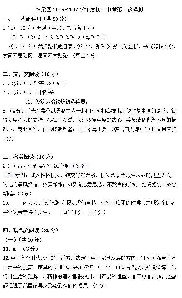 2017年北京怀柔区中考二模语文试题答案1