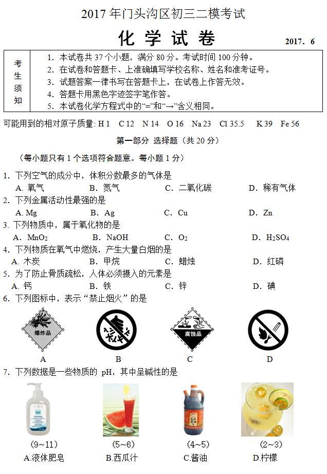 2017年北京门头沟区中考二模化学试题1
