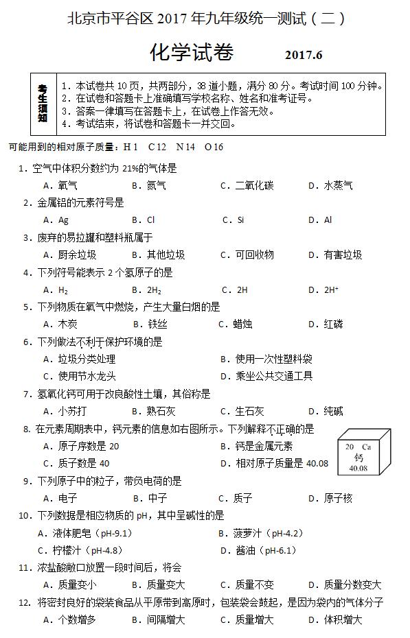 2017年北京平谷区中考二模化学试题1