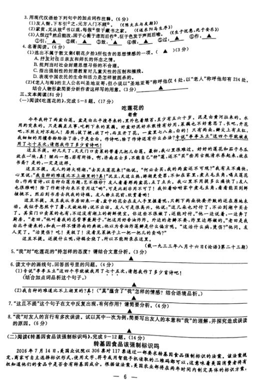 2017年浙江绍兴中考语文试题图2