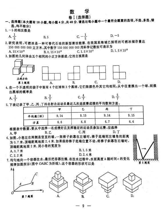 2017年浙江绍兴中考数学试题