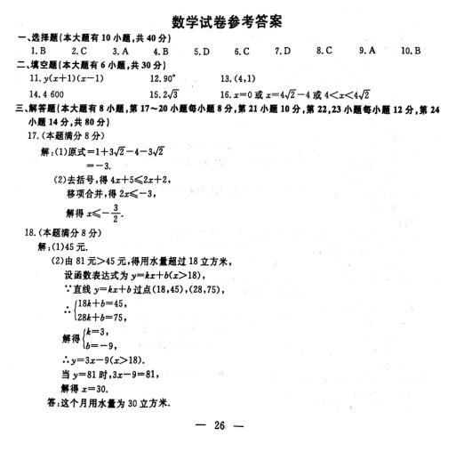2017年浙江绍兴中考数学试题图5