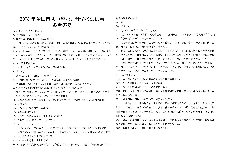 2008莆田中考语文试题答案(图片版)
