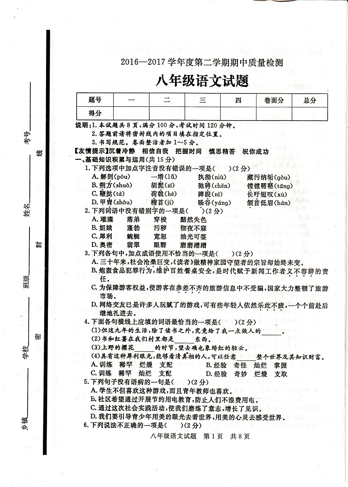 2017山东济宁兖州八年级下期中语文试卷(图片