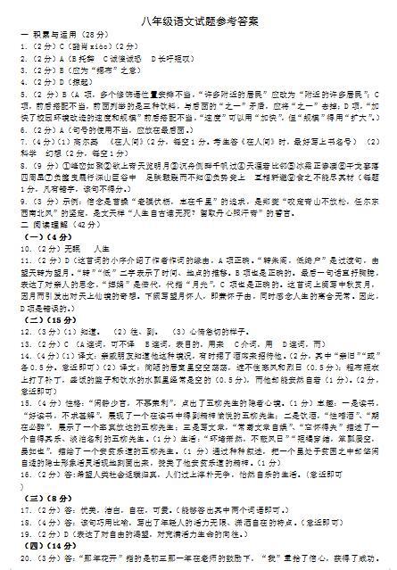 2017山东临沂兰陵八年级下期中语文试题答案1