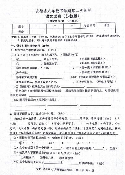 2017安徽蚌埠固镇第三中学八年级下期中语文试题1