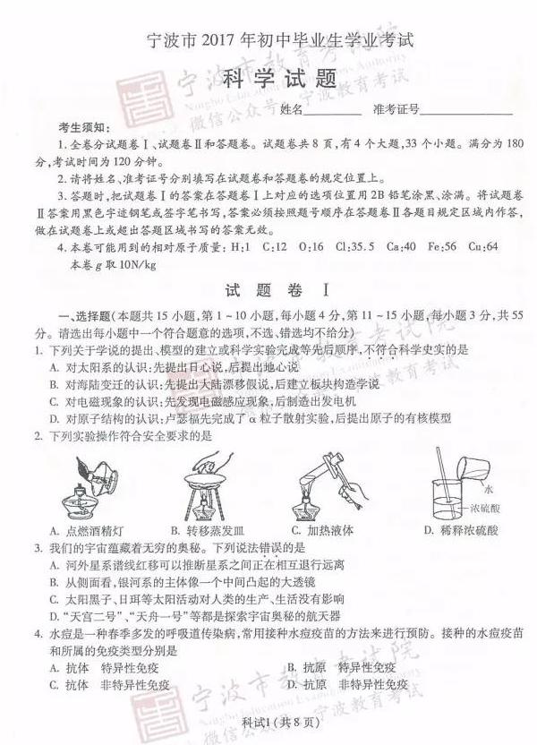 2017宁波中考科学试题及答案1