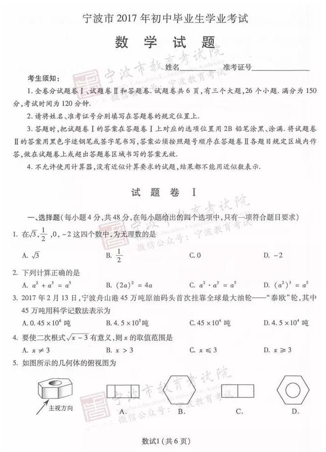 2017宁波中考数学真题及答案1