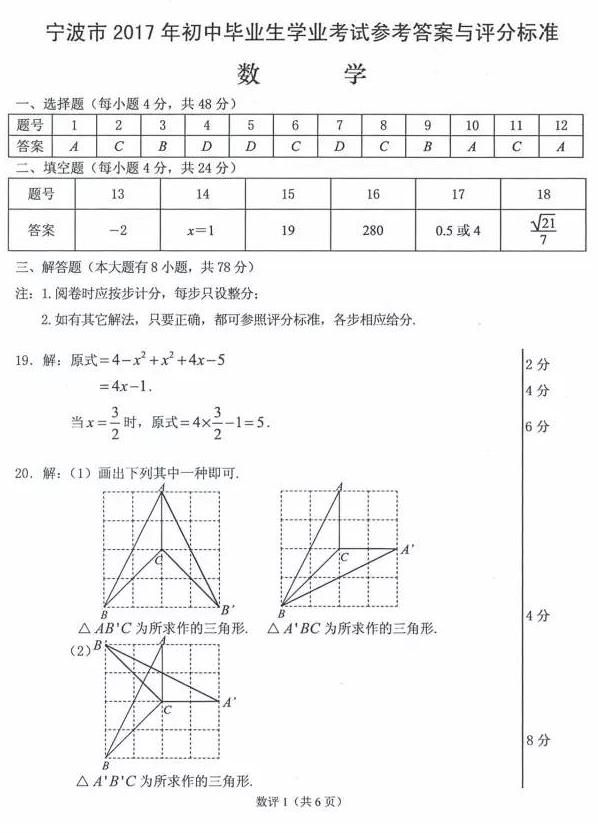 2017宁波中考数学真题及答案7