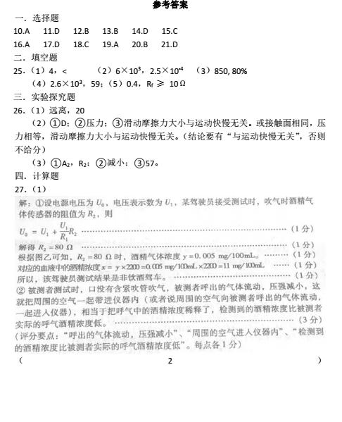 2017年四川绵阳中考物理真题图7