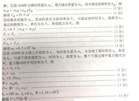 2017年四川绵阳中考物理真题图8
