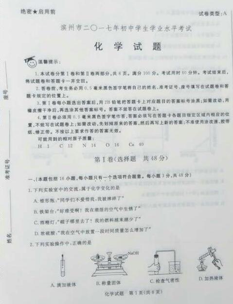 2017年山东滨州中考化学真题图1