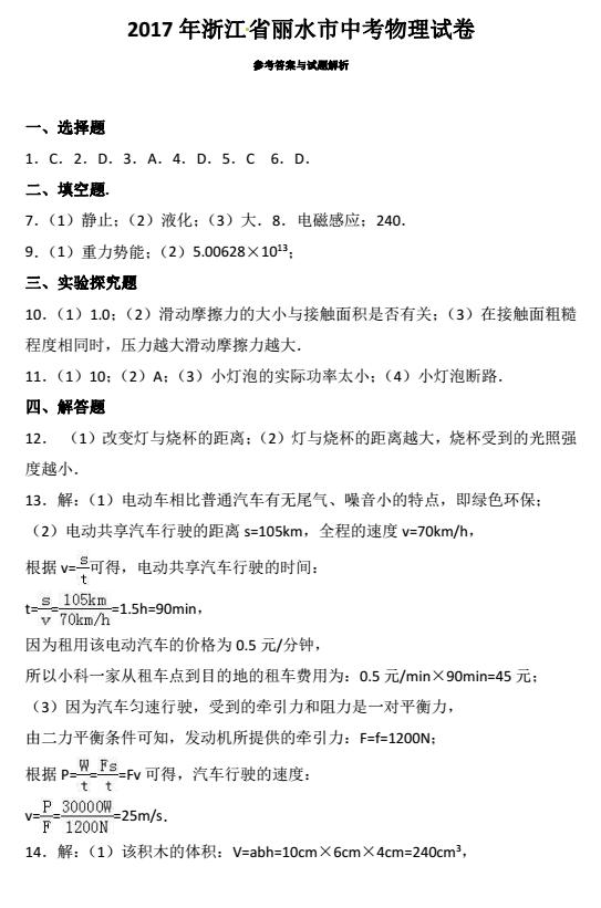2017年浙江丽水中考物理真题图6
