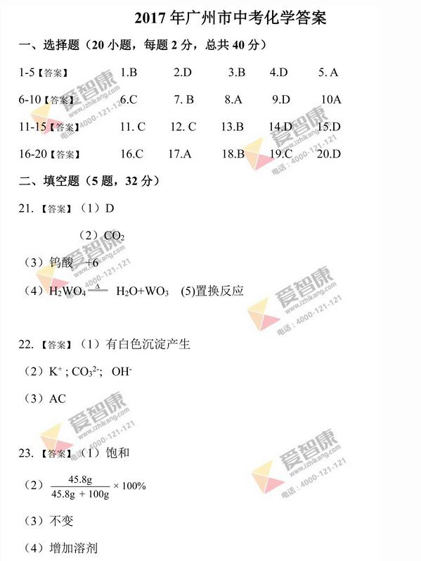 2017广州中考化学答案1
