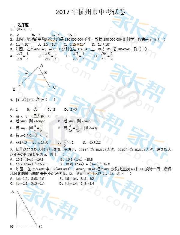 2017杭州中考数学真题及答案1