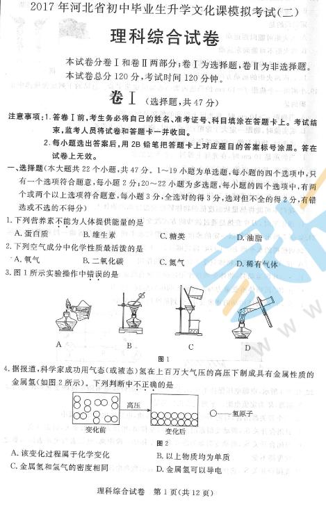 2017年石家庄桥西区中考二模理综试题图片1
