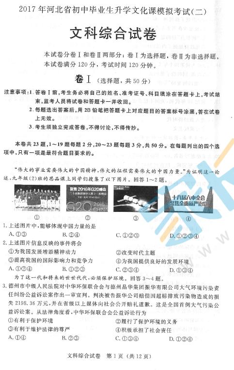 2017年石家庄桥西区中考二模文综试题图1